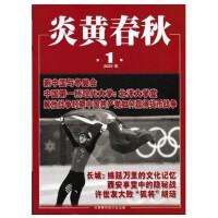 炎黄春秋杂志2021年3月第3期总348期 发生在外航客机上的中美外交博弈 文学历史期刊