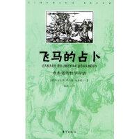 飞马的占卜:布鲁诺的哲学对话,乔尔达诺・诺拉诺・布鲁诺 ,梁禾,东方出版社,9787506021333【正版书 放心购