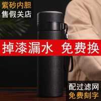 紫砂陶瓷保温杯男女士内胆过滤便携茶水分离泡茶杯礼品紫砂杯刻字