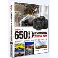 正版 hj9787302302766佳能EOS 650D数码单反摄影实拍技巧大全张炜 著清华大学出版社