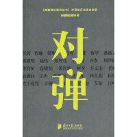 对弹:华语影坛名流访谈录(南都娱乐周刊丛书)