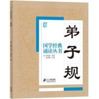 弟子规/国学经典诵读丛书