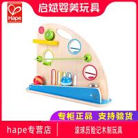 Hape滚球历险记 宝宝智力早教创意木质儿童益智玩具 男女孩