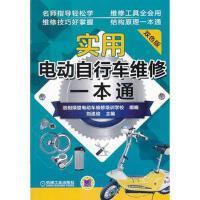 实用电动自行车维修一本通 第2版 刘遂俊 机械工业出版社