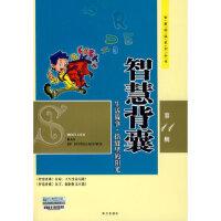 正版包票 智慧阅读 智慧背囊 第11辑(生活故事 指缝里的阳光)常销 马成瑞 南方出版社 9787807019206文