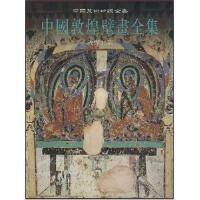 中国敦煌壁画全集3-敦煌北周段文杰、樊锦诗 著天津人民美术出版社