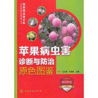 果树病虫害诊断与防治原色图鉴丛书--苹果病虫害诊断与防治原色图鉴