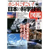 [现货]日文原版 ホントにすごい!日本の科学技�g�龛a