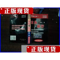 [二手书旧书9成新]女兵与暴行 /革非 著 纪实文学出版社