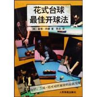 封面有磨痕SDWY-花式台球开球法 查理・邦德,陈忠 9787500935995 人民体育出版社