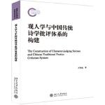 观人学与中国传统诗学批评体系的构建 万伟成 北京大学出版社 9787301304389