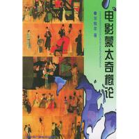 【新书店正版】电影蒙太奇概论 邓烛非 中国广播影视出版社 9787504331779