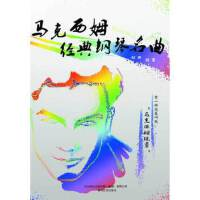马克西姆经典钢琴名曲 邸研 春风文艺出版社 9787531345572