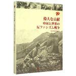伟大贡献―中国与世界反法西斯战争(日文版)