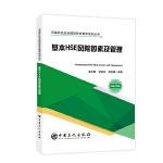 基本HSE风险因素及管理 石油石化企业现场安全督导系列丛书