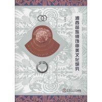 湘西苗族银饰审美文化研究 华南理工大学出版社