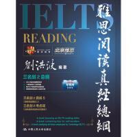 【二手书8成新】雅思阅读真经总纲 刘洪波著 中国人民大学出版社