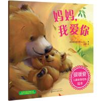 暖暖爱儿童亲情培养绘本--妈妈,我爱你