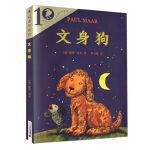 彩乌鸦10周年版 文身狗