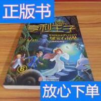 [二手旧书9成新]亨利王子6绿宝石吊坠 /嘉士嘉影 北京联合出版公?