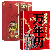 全套2册中华民俗万年历1930~2120+实用对联大全 春节年货中国民俗文化中国民间文学春节对联