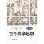 古今数学思想(第三册)