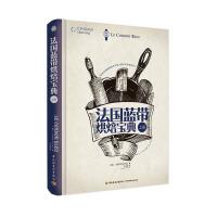 法国蓝带烘焙宝典(上册)