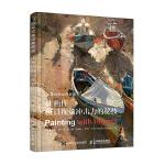世界绘画经典教程 让画作极具视觉冲击力的秘技