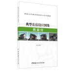 典型农房设计图集・桃源村