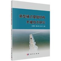 [二手旧书95成新] 新型桶式基础结构关键技术研究 9787030514127