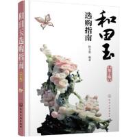 和田玉选购指南(第2版) 陈令霞 化学工业出版社 9787122302298