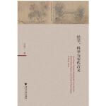 经学、科举与宋代古文,方笑一,浙江大学出版社,9787308175012