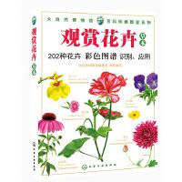 大自然博物馆.百科珍藏图鉴系列--观赏花卉(草本)