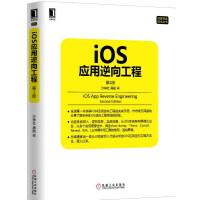 iOS��用逆向工程 第2版
