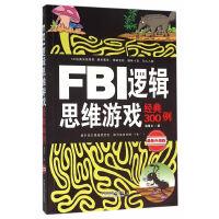 FBI逻辑思维游戏经典300例