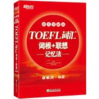 新东方 TOEFL词汇词根+联想记忆法:45天突破版