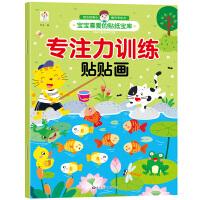 专注力训练贴贴画2-3-4-5-6岁宝宝贴纸宝库儿童贴画书益智玩具贴