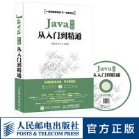 Java 开发从入门到精通 编程 网站 网络 数据 IP域名 软件开发程序设计