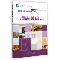 酒店英语(附光盘第2版高职高专行业英语十二五职业教育国家规划教材)