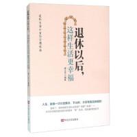 【正版二手书9成新左右】退休以后这样生活更幸福 康士平,作 中国言实出版社