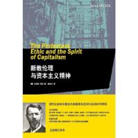 新教伦理与资本主义精神 [德]马克斯・韦伯,阎克文 上海人民出版社 9787208092365