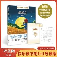 快乐读书吧1+1导读版曹文轩推荐 稻草人 三年级上 北京少年儿童出版社