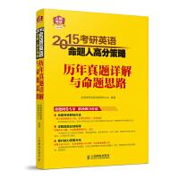 2015考研英语命题人高分策略历年真题详解与命题思路