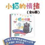 小猫的情绪(套装全6册)