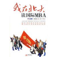 【二手书8成新】我在北大读国际MBA 刘世英 策划,林木 现代出版社有限公司