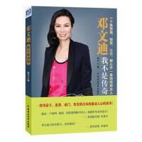 【二手书8成新】邓文迪:我不是传奇 青云 中国财经出版社