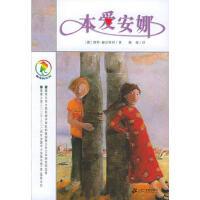 彩乌鸦系列 本爱安娜,(德)赫尔特林,陈俊,21世纪出版社,9787539121123