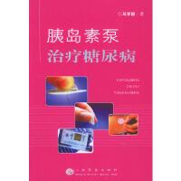 胰�u素泵治��糖尿病 �R�W毅 人民��t出版社 9787801944344