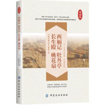 西厢记 牡丹亭 长生殿 桃花扇 9787518030248 中国纺织出版社