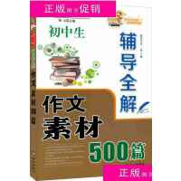[二手书旧书9成新教材]贝贝狗成功作文:初中生作文素材500篇 /张